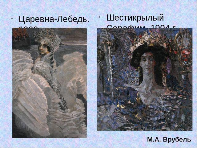 Царевна-Лебедь. 1900 г. Шестикрылый Серафим. 1904 г. М.А. Врубель