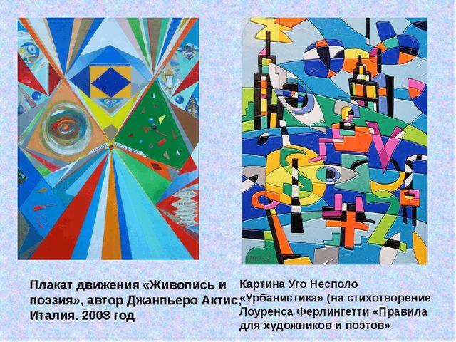 Плакат движения «Живопись и поэзия», автор Джанпьеро Актис, Италия. 2008 год...