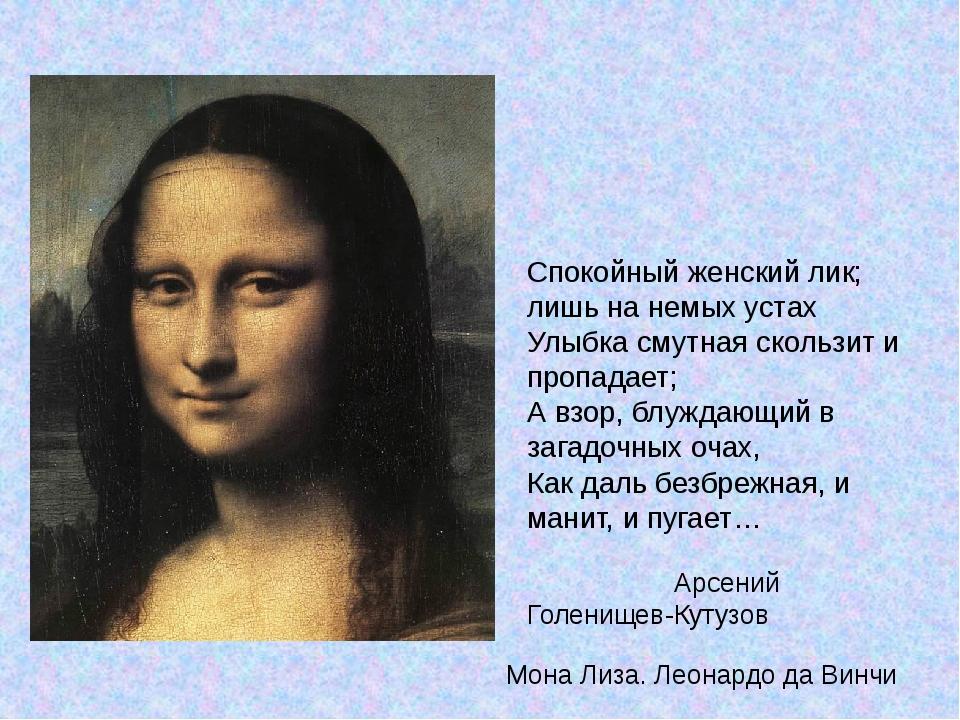 Спокойный женский лик; лишь на немых устах Улыбка смутная скользит и пропадае...