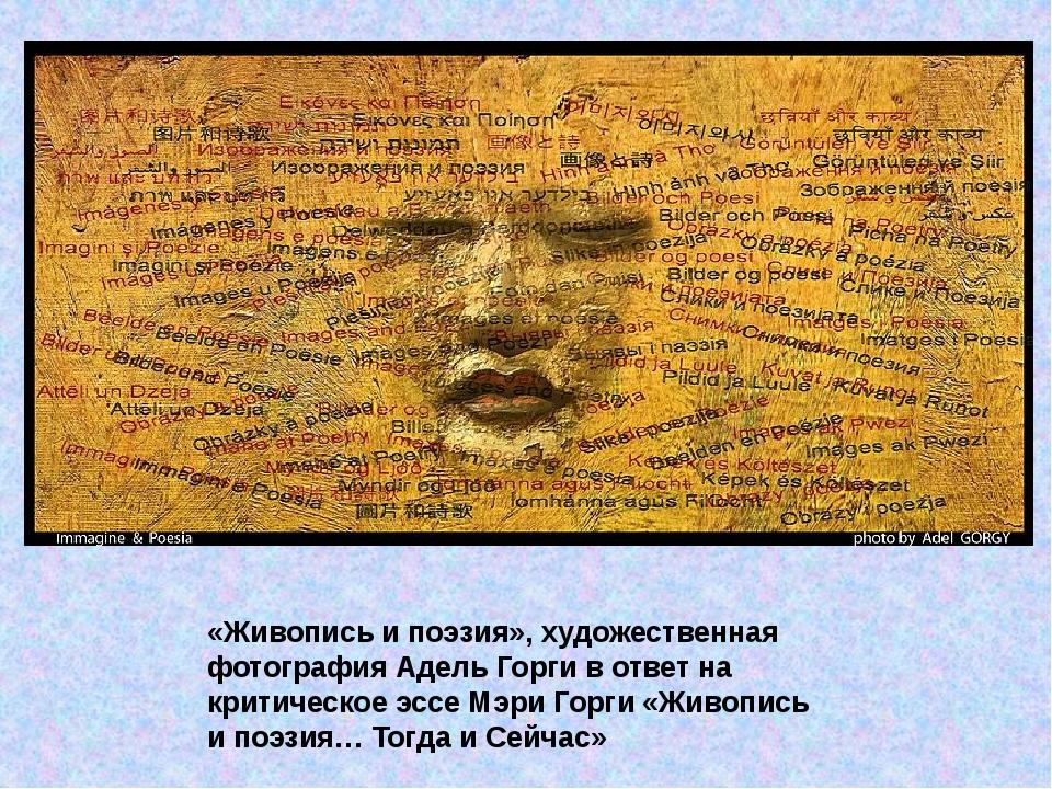 «Живопись и поэзия», художественная фотография Адель Горги в ответ на критиче...