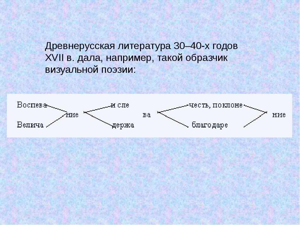 Древнерусская литература 30–40-х годов XVII в. дала, например, такой образчик...