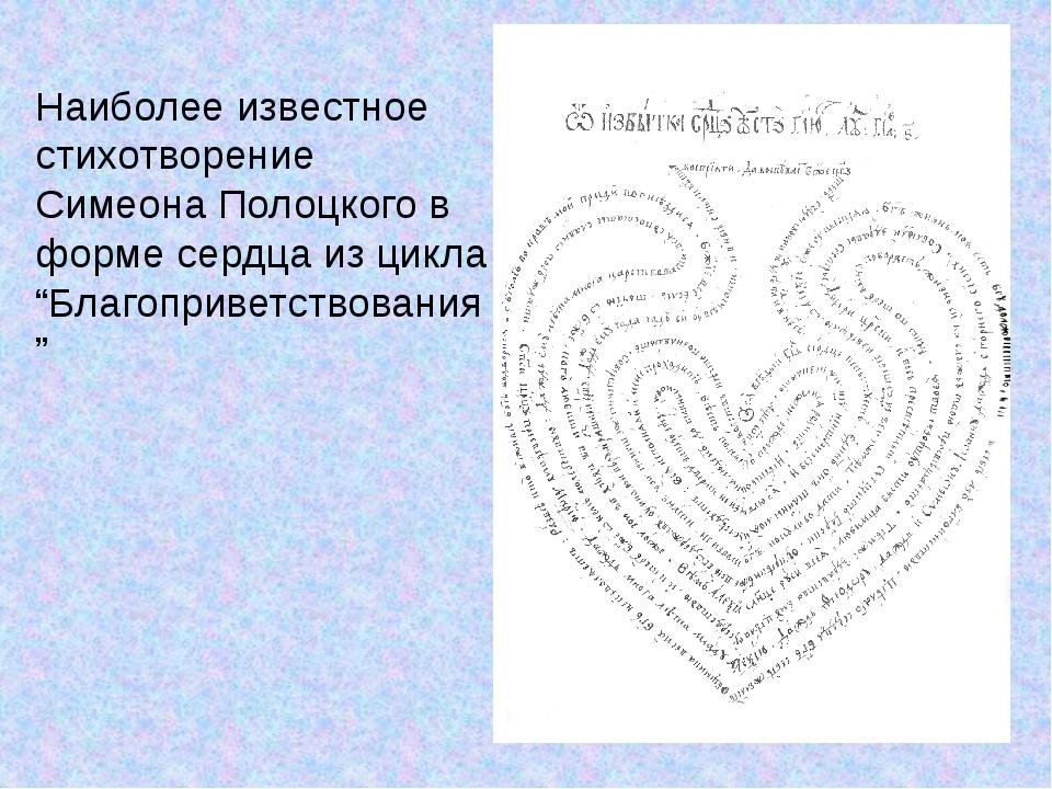 """Наиболее известное стихотворение Симеона Полоцкого в форме сердца из цикла """"Б..."""