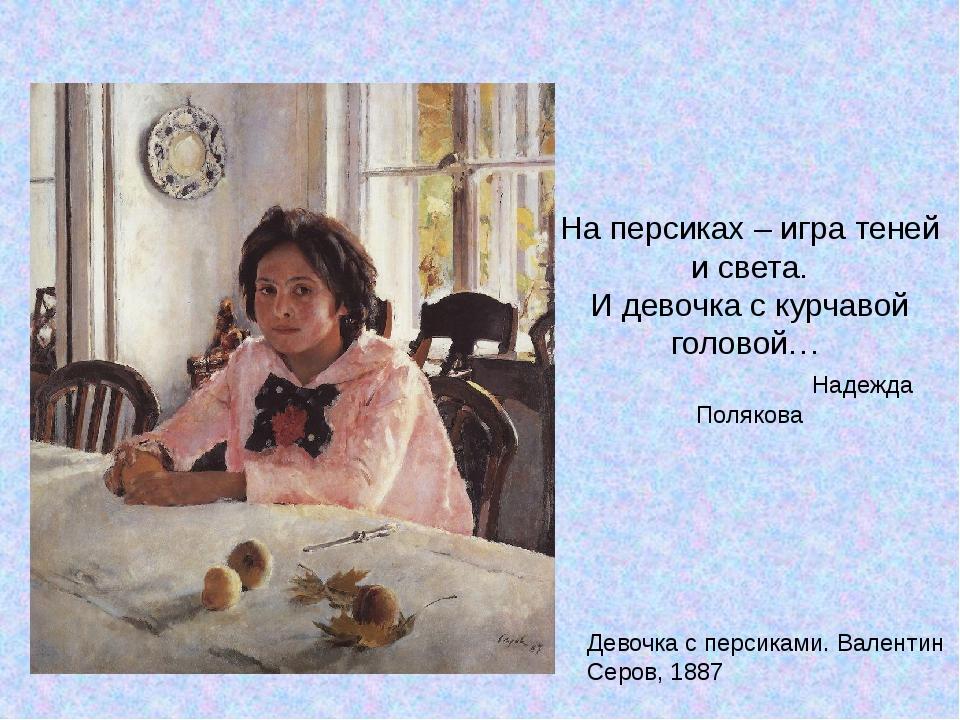 Девочка с персиками. Валентин Серов, 1887 На персиках – игра теней и света. И...