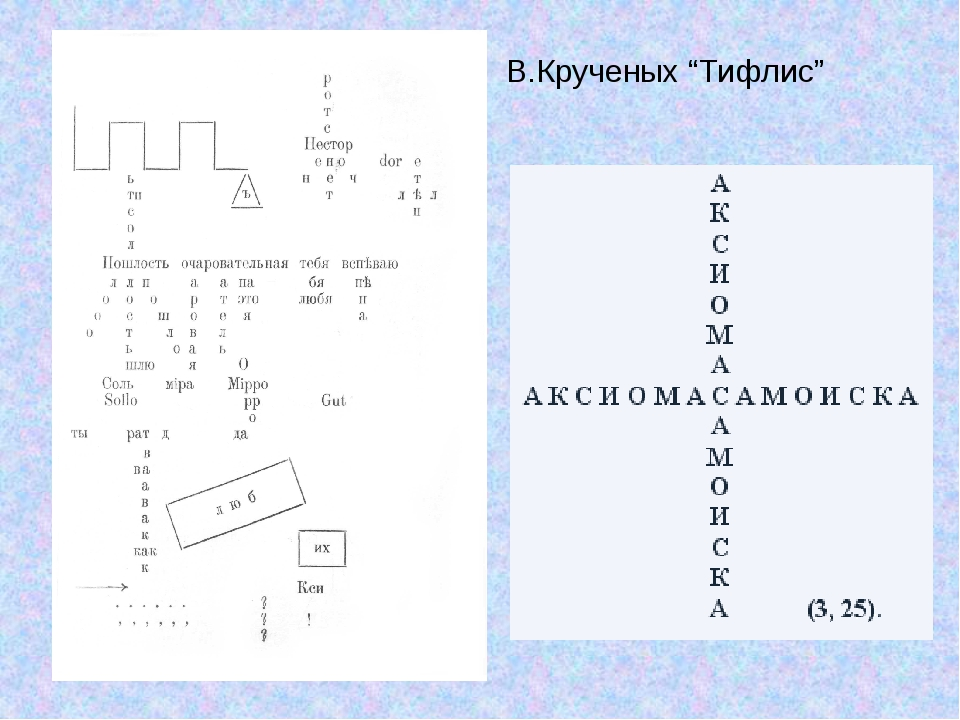 """В.Крученых """"Тифлис"""""""