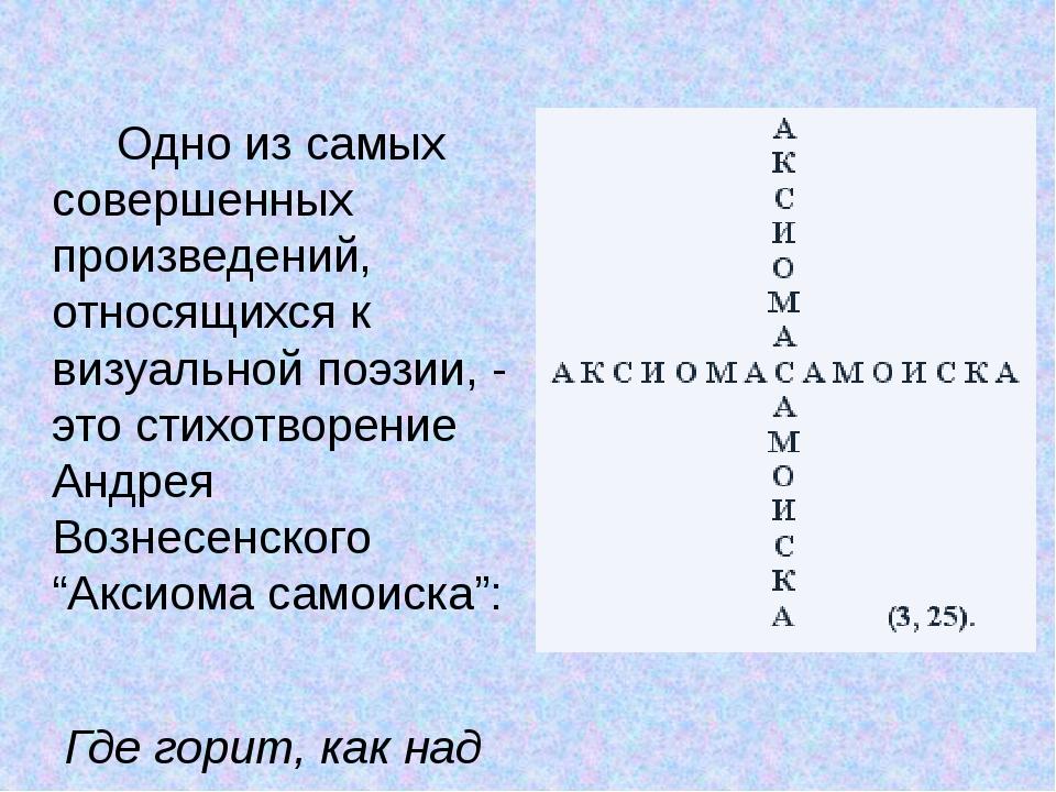 Одно из самых совершенных произведений, относящихся к визуальной поэзии, - э...