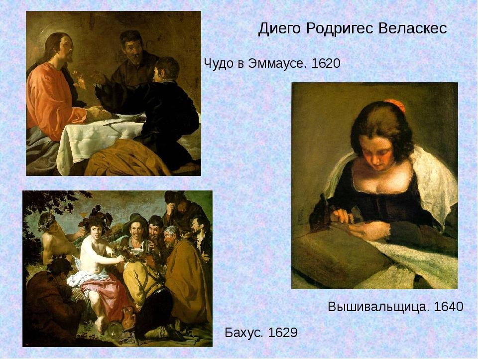 Диего Родригес Веласкес Чудо в Эммаусе. 1620 Бахус. 1629 Вышивальщица. 1640