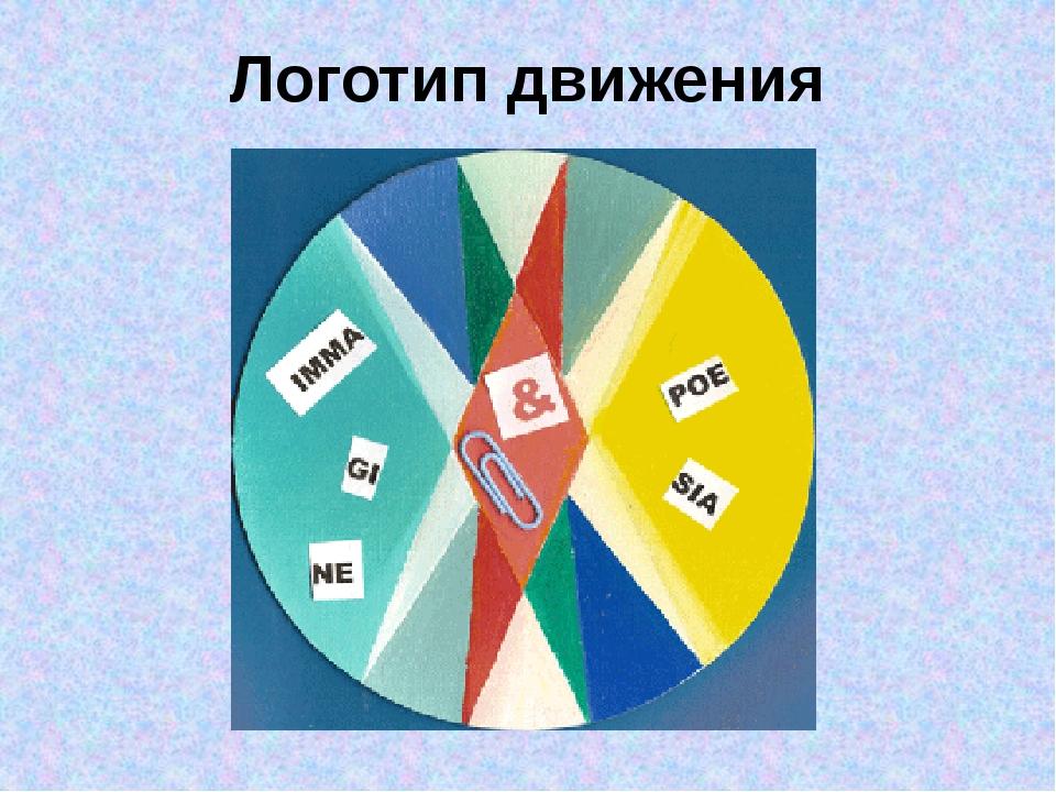 Логотип движения