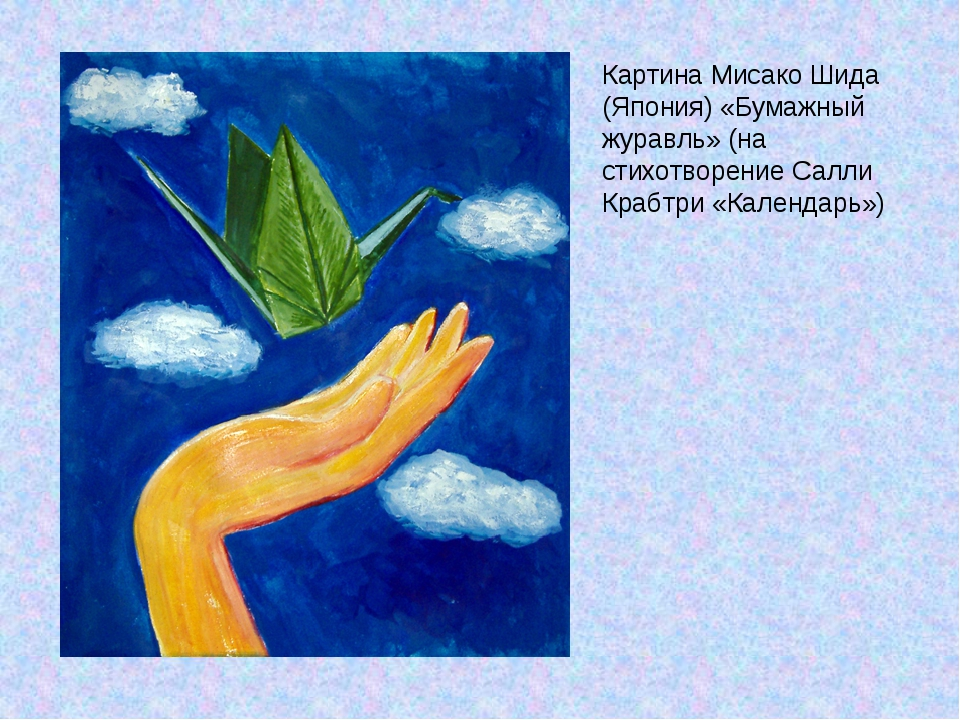 Картина Мисако Шида (Япония) «Бумажный журавль» (на стихотворение Салли Крабт...