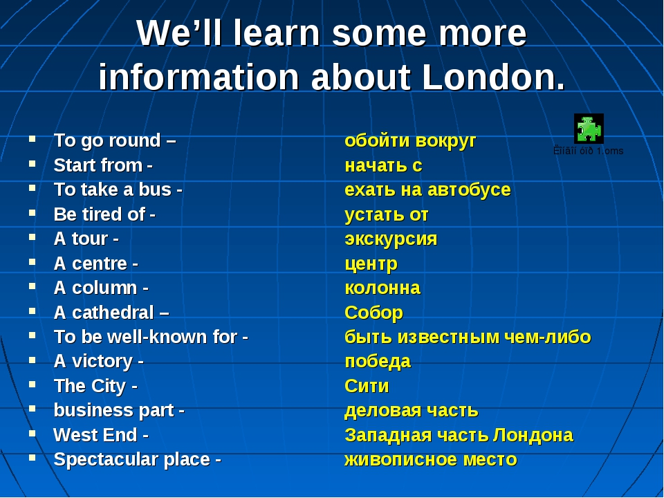 We'll learn some more information about London. To go round – Start from - To...