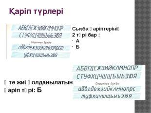 Қаріп түрлері Сызба қаріптерінің 2 түрі бар : А Б Өте жиі қолданылатын қаріп