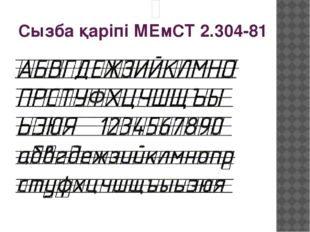 Сызба қаріпі МЕмСТ 2.304-81