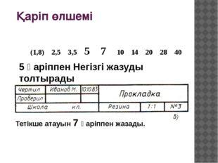 Қаріп өлшемі (1,8) 2,5 3,5 5 7 10 14 20 28 40 5 қаріппен Негізгі жазуды толт