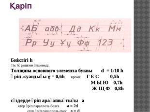 Қаріп Биіктігі h Тік бұрышпен өлшенеді. Толщина основного элемента буквы d =