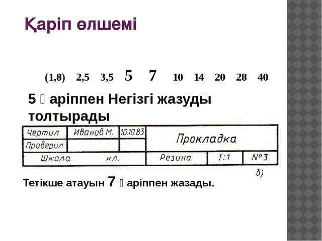 Қаріп өлшемі (1,8) 2,5 3,5 5 7 10 14 20 28 40 5 қаріппен Негізгі жазуды толт...