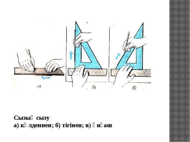 Сызық сызу а) көлденнен; б) тігінен; в) қиғаш