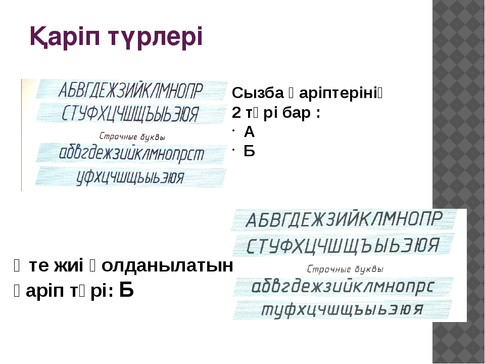 Қаріп түрлері Сызба қаріптерінің 2 түрі бар : А Б Өте жиі қолданылатын қаріп...