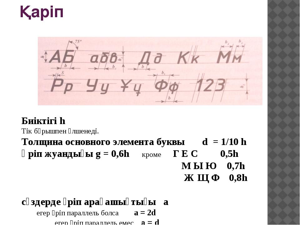 Қаріп Биіктігі h Тік бұрышпен өлшенеді. Толщина основного элемента буквы d =...