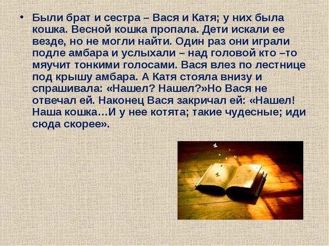 Были брат и сестра – Вася и Катя; у них была кошка. Весной кошка пропала. Дет...