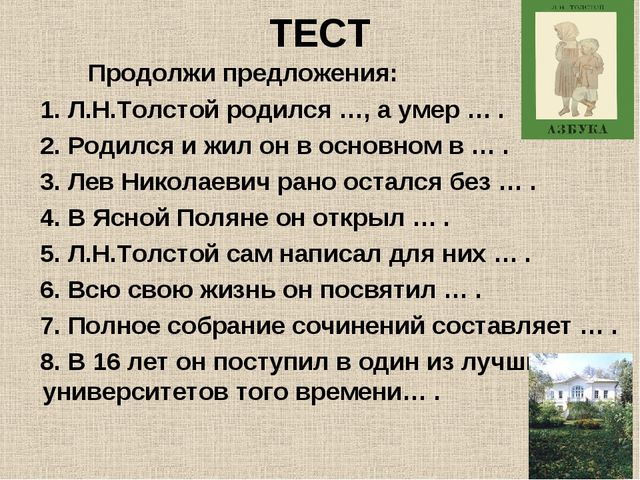 ТЕСТ Продолжи предложения: 1. Л.Н.Толстой родился …, а умер … . 2. Родился и...
