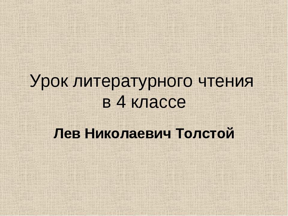 Урок литературного чтения в 4 классе Лев Николаевич Толстой