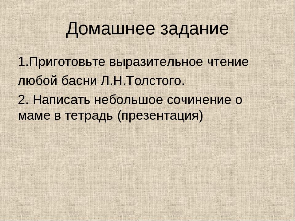 Домашнее задание 1.Приготовьте выразительное чтение любой басни Л.Н.Толстого....