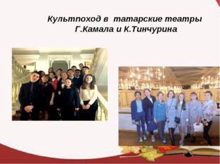 Культпоход в татарские театры Г.Камала и К.Тинчурина