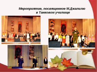 Мероприятие, посвященное М.Джалилю в Танковом училище