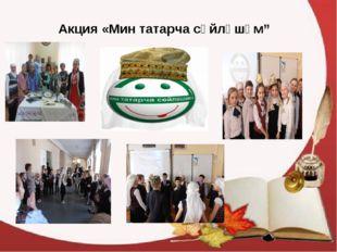 """Акция «Мин татарча сөйләшәм"""""""