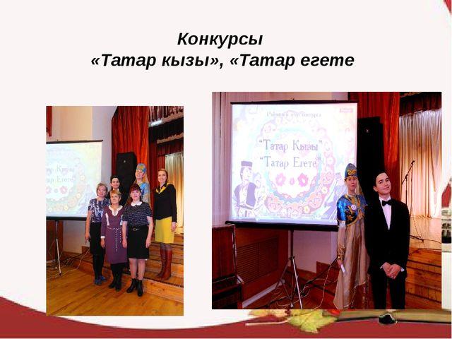 Конкурсы «Татар кызы», «Татар егете