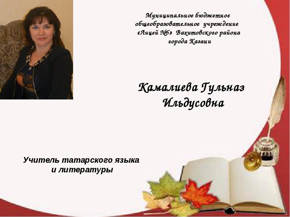 Муниципальное бюджетное общеобразовательное учреждение «Лицей №5» Вахитовско...