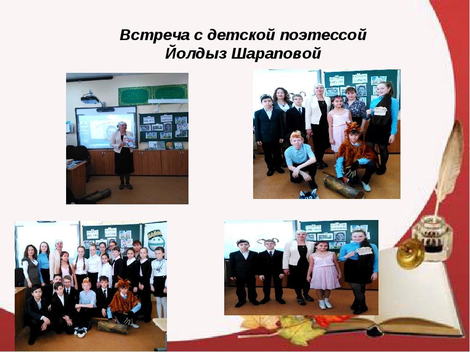 Встреча с детской поэтессой Йолдыз Шараповой