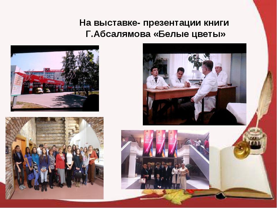 На выставке- презентации книги Г.Абсалямова «Белые цветы»