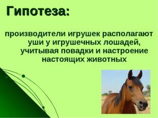 Гипотеза: производители игрушек располагают уши у игрушечных лошадей, учитыва