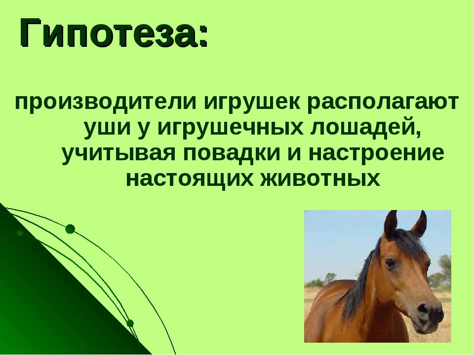 Гипотеза: производители игрушек располагают уши у игрушечных лошадей, учитыва...