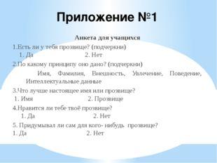 Приложение №1 Анкета для учащихся 1.Есть ли у тебя прозвище? (подчеркни) 1. Д