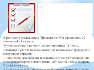 В результате исследования (Приложение №1) участвовало 20 учеников 4 «А» класс