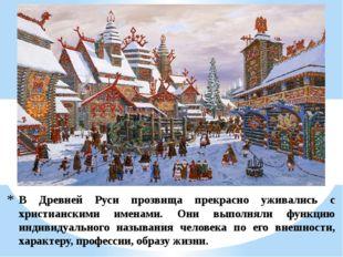 В Древней Руси прозвища прекрасно уживались с христианскими именами. Они выпо