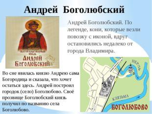 Андрей Боголюбский Андрей Боголюбский.По легенде, кони, которые везли повозк