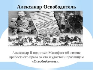 Александр Освободитель Александр II подписалМанифест об отмене крепостного п