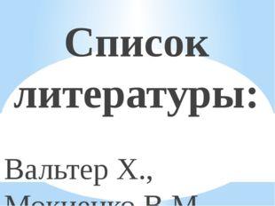 Список литературы: Вальтер Х., Мокиенко В.М. Русские прозвища как объект лекс