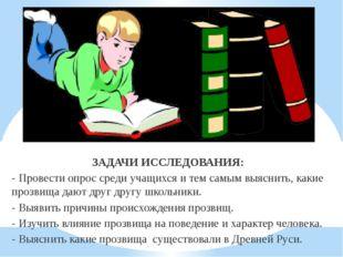 ЗАДАЧИ ИССЛЕДОВАНИЯ: - Провести опрос среди учащихся и тем самым выяснить, к