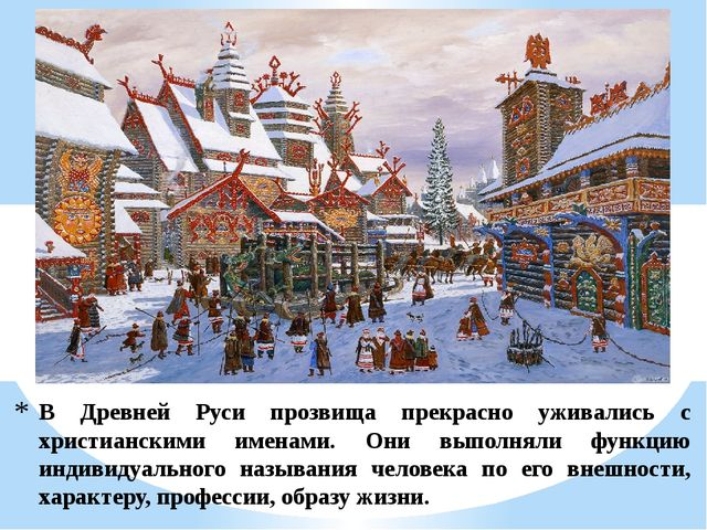 В Древней Руси прозвища прекрасно уживались с христианскими именами. Они выпо...