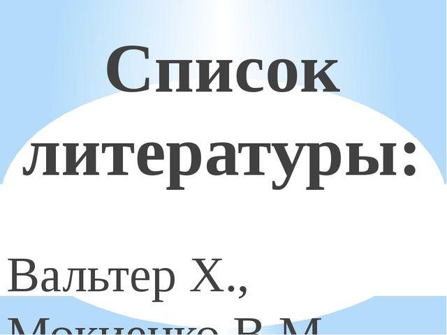 Список литературы: Вальтер Х., Мокиенко В.М. Русские прозвища как объект лекс...
