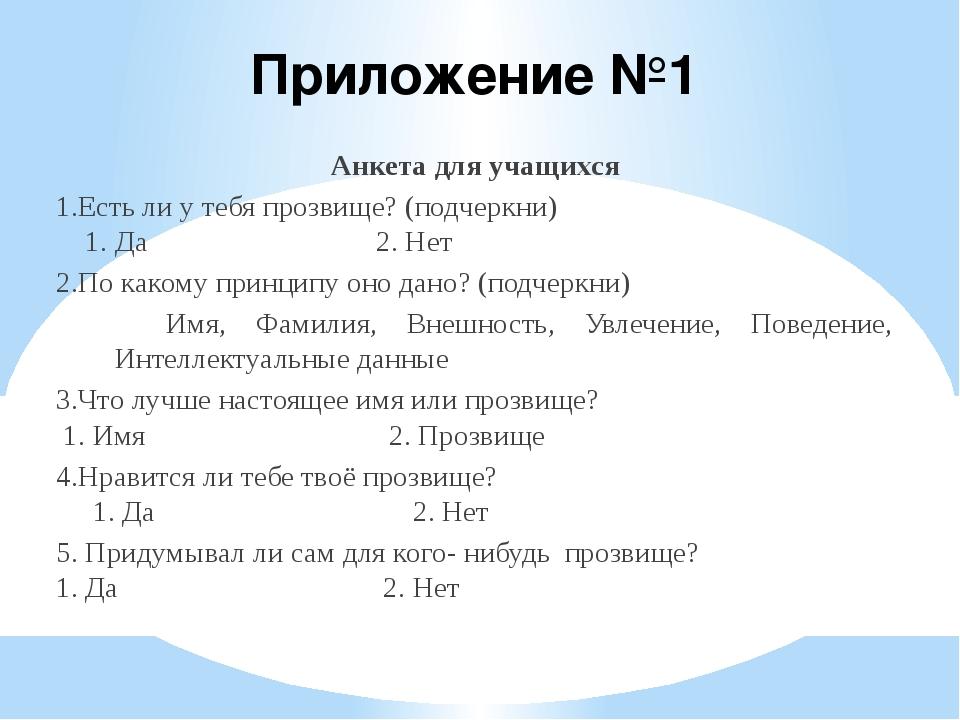 Приложение №1 Анкета для учащихся 1.Есть ли у тебя прозвище? (подчеркни) 1. Д...