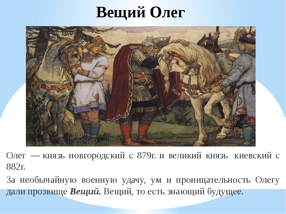 Вещий Олег Олег—князь новгородский с 879г.и великий князь киевский с 882...