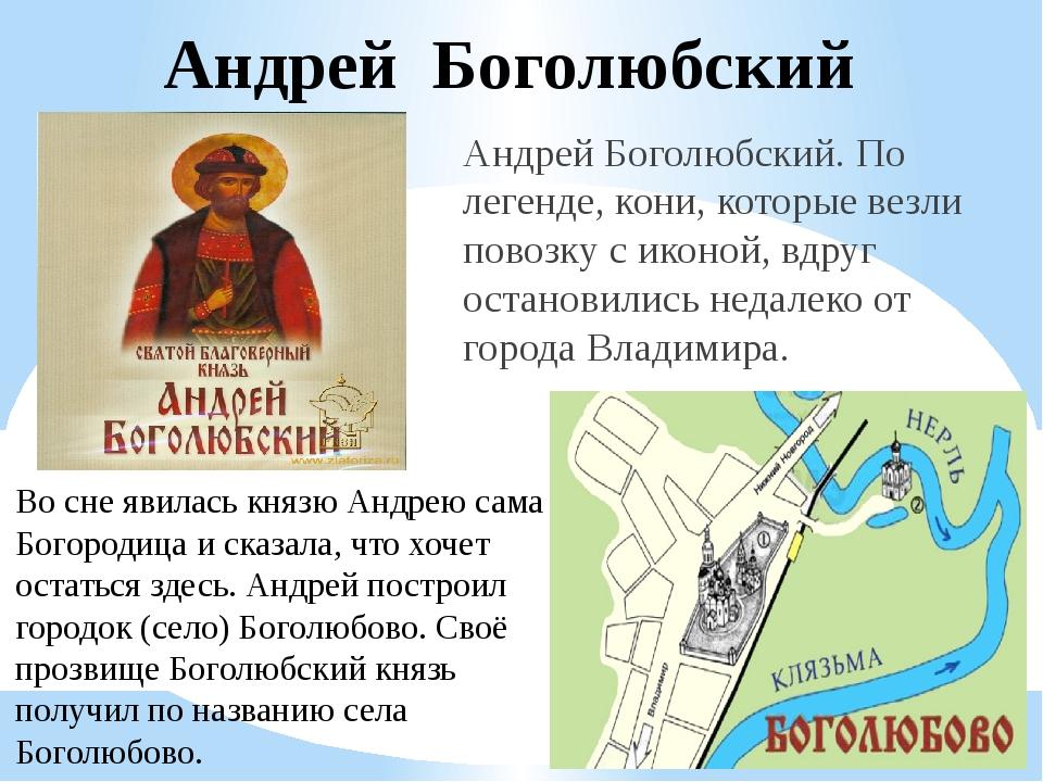 Андрей Боголюбский Андрей Боголюбский.По легенде, кони, которые везли повозк...