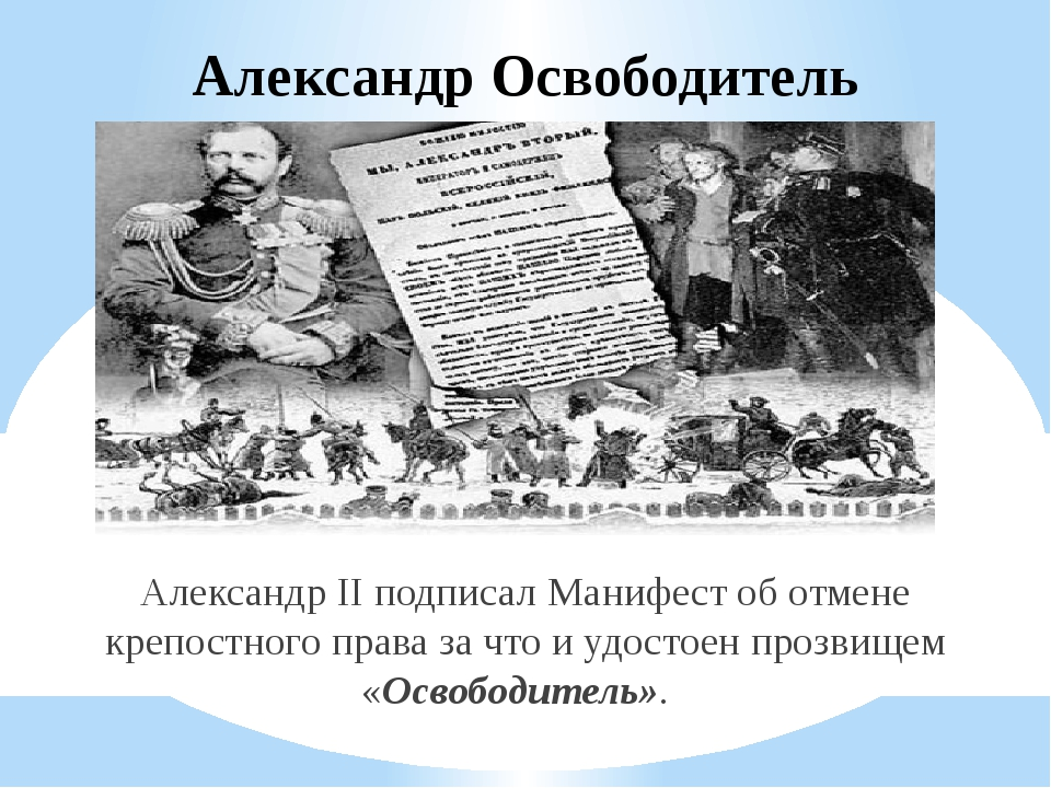 Александр Освободитель Александр II подписалМанифест об отмене крепостного п...