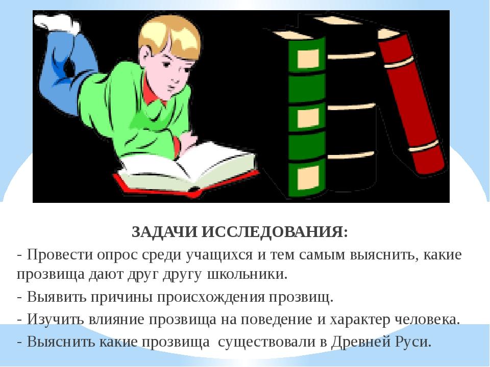 ЗАДАЧИ ИССЛЕДОВАНИЯ: - Провести опрос среди учащихся и тем самым выяснить, к...