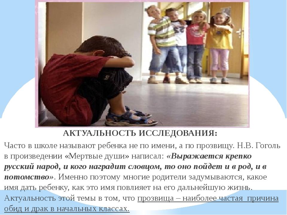 БЪЕ АКТУАЛЬНОСТЬ ИССЛЕДОВАНИЯ: Часто в школе называют ребенка не по имени, а...