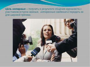 Цель интервью – получить в результате общения журналиста с участником встречи